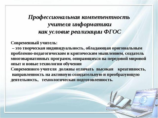 Профессиональная компетентность учителя информатики как условие реализации Ф...