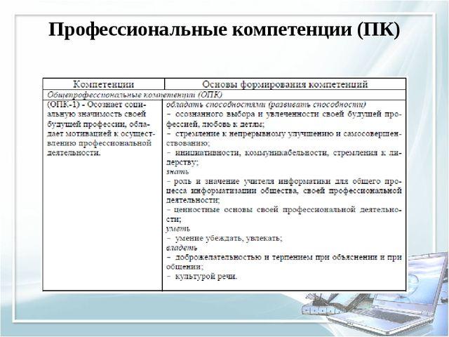 Профессиональные компетенции (ПК)