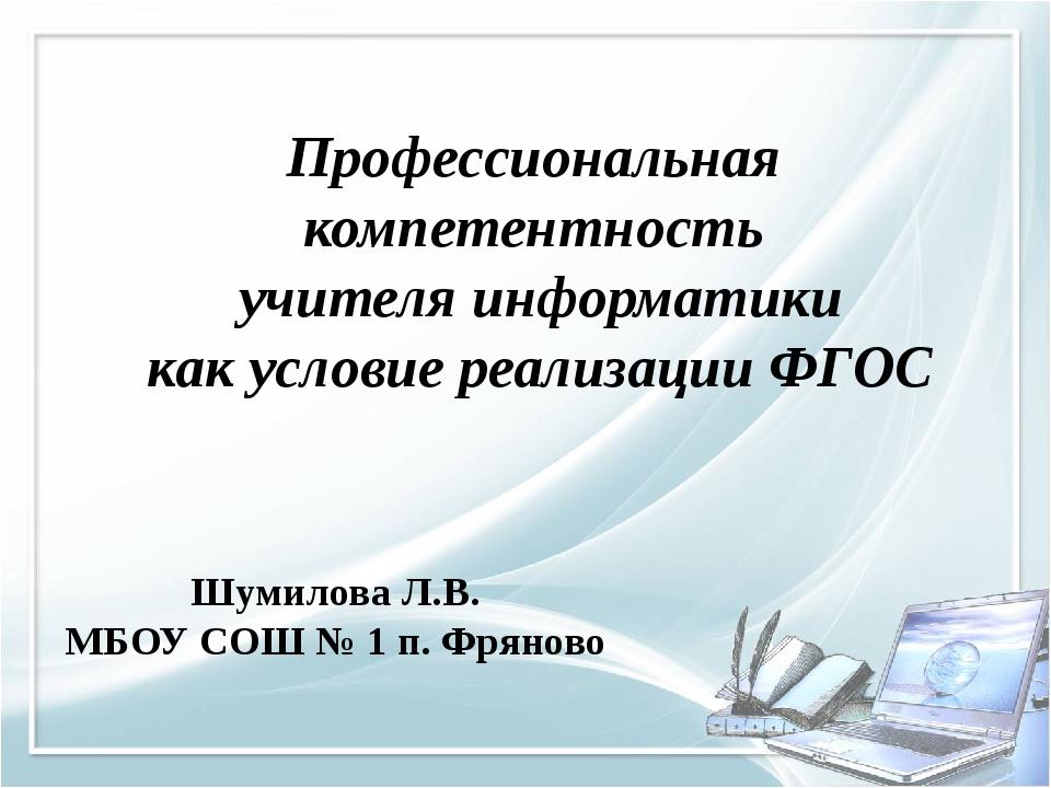 Профессиональная компетентность учителя информатики как условие реализации ФГ...