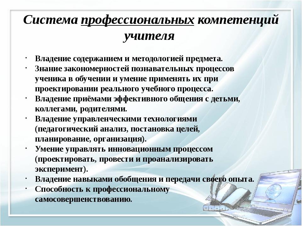 Система профессиональных компетенций учителя Владение содержанием и методолог...