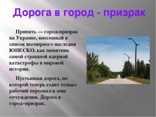 Дорога в город - призрак Припять — город-призрак на Украине, внесенный в спи