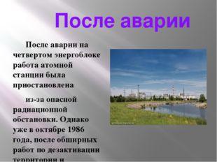 После аварии После аварии на четвертом энергоблоке работа атомной станции бы