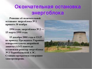 Окончательная остановка энергоблока Решение об окончательной остановке энерго
