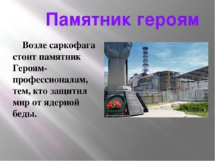 Памятник героям Возле саркофага стоит памятник Героям-профессионалам, тем, к