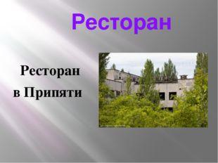 Ресторан Ресторан в Припяти