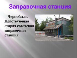 Заправочная станция Чернобыль. Действующая старая советская заправочная стан