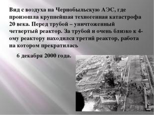 Вид с воздуха на Чернобыльскую АЭС, где произошла крупнейшая техногенная кат