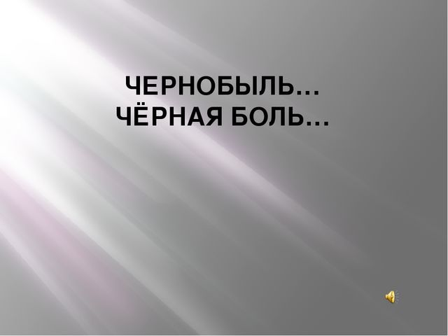 ЧЕРНОБЫЛЬ… ЧЁРНАЯ БОЛЬ…