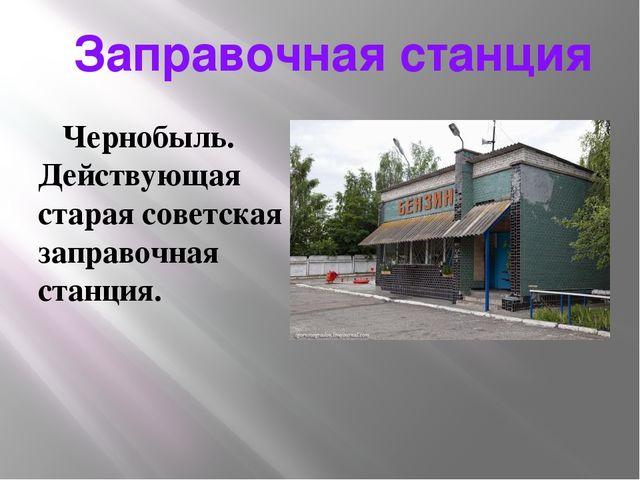 Заправочная станция Чернобыль. Действующая старая советская заправочная стан...