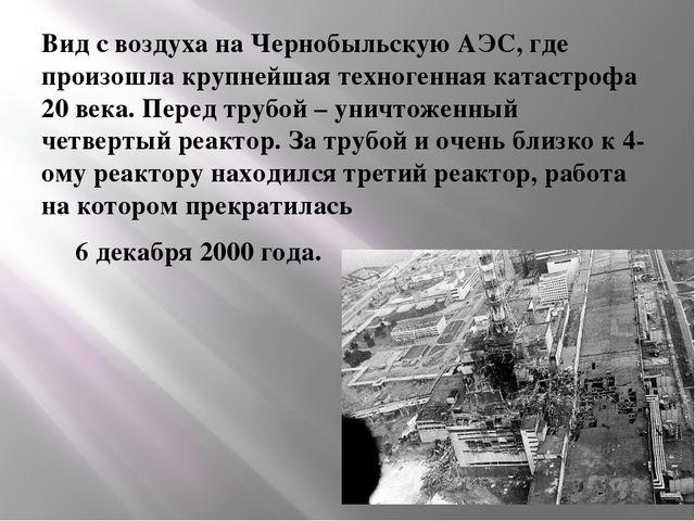 Вид с воздуха на Чернобыльскую АЭС, где произошла крупнейшая техногенная кат...