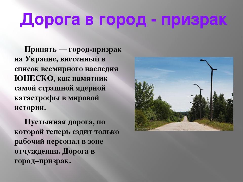 Дорога в город - призрак Припять — город-призрак на Украине, внесенный в спи...