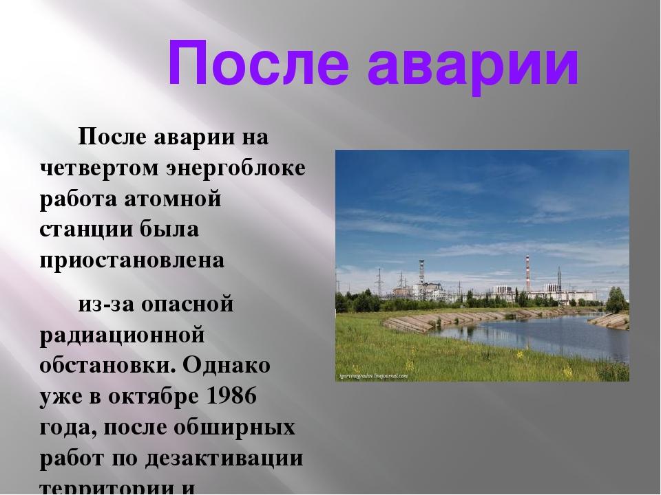 После аварии После аварии на четвертом энергоблоке работа атомной станции бы...