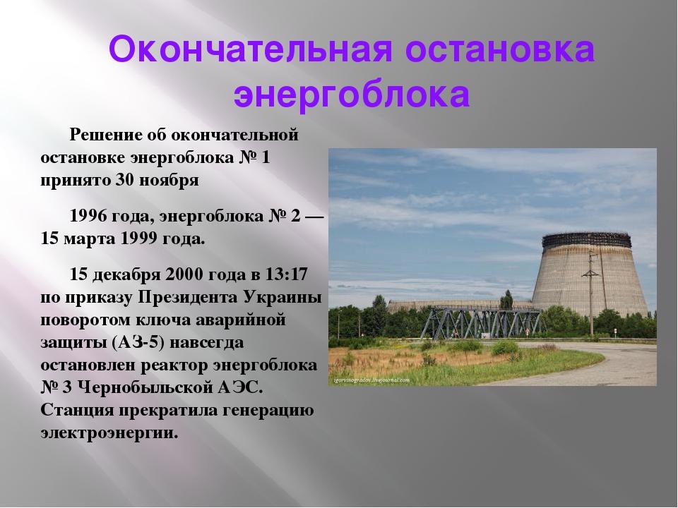 Окончательная остановка энергоблока Решение об окончательной остановке энерго...