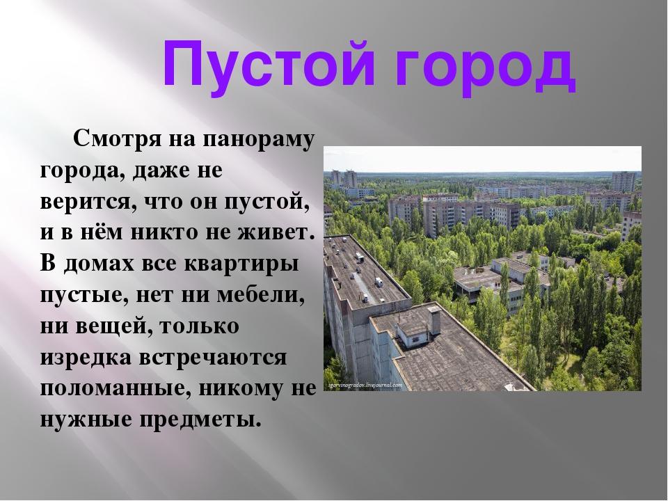 Пустой город Смотря на панораму города, даже не верится, что он пустой, и в...
