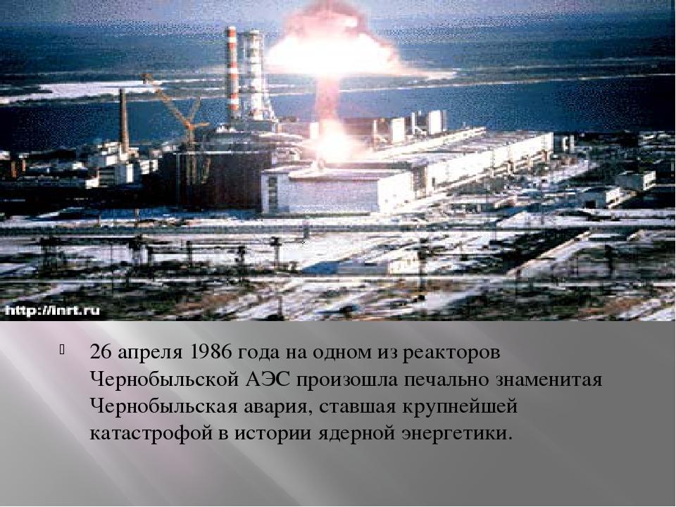 26 апреля 1986 года на одном из реакторов Чернобыльской АЭС произошла печаль...