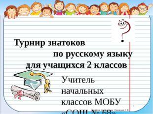 Турнир знатоков по русскому языку для учащихся 2 классов Учитель начальных кл