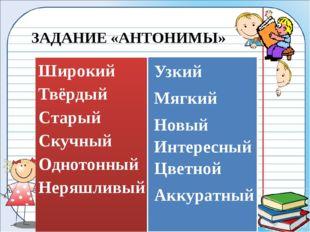 ЗАДАНИЕ «НЕЛЬЗЯ» Какое слово нельзя переносить? А) Анна; Б) аист; В) Остап; Г