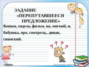 ЗАДАНИЕ «ВОПРОСЫ НА СМЕКАЛКУ» Шаблон презентации: Лазовская С.В.