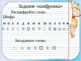 Задание «найди буквы» Запишите все буквы, которые вы здесь видите. Шаблон пре