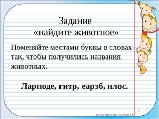 Задание «лишнее слово» Расшифруйте слова, найдите «лишнее» слово: жиыл ански