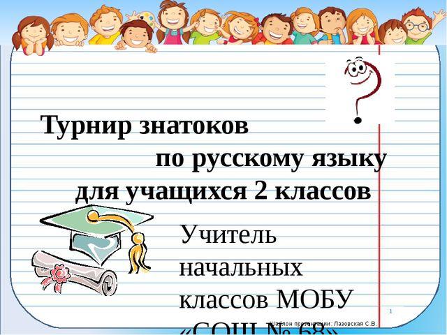 Турнир знатоков по русскому языку для учащихся 2 классов Учитель начальных кл...