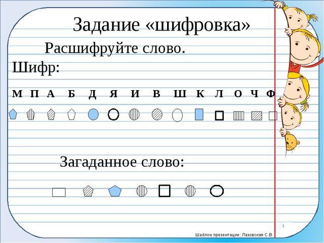 Задание «найди буквы» Запишите все буквы, которые вы здесь видите. Шаблон пре...