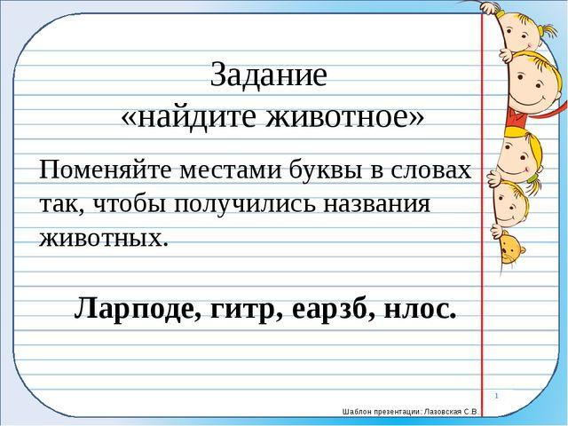 Задание «лишнее слово» Расшифруйте слова, найдите «лишнее» слово: жиыл ански...