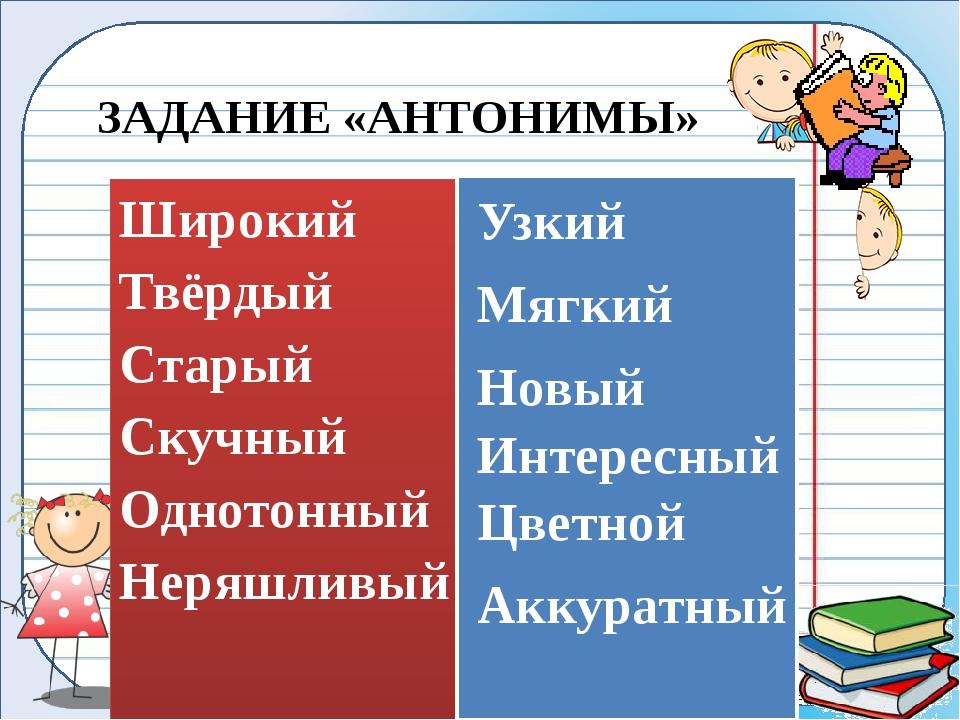 ЗАДАНИЕ «НЕЛЬЗЯ» Какое слово нельзя переносить? А) Анна; Б) аист; В) Остап; Г...