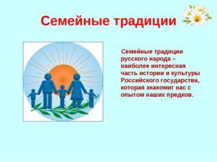 Семейные традиции Семейные традиции русского народа – наиболее интересная час