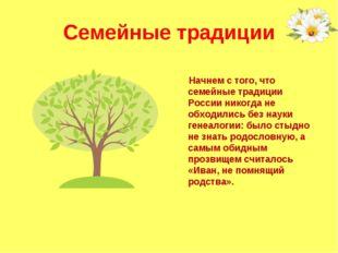 Семейные традиции Начнем с того, что семейные традиции России никогда не обхо