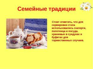 Семейные традиции Стоит отметить, что для сервировки стола использовались ска