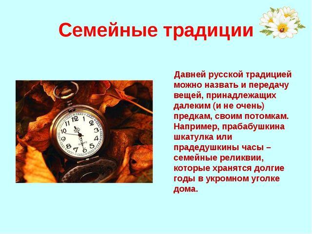 Семейные традиции Давней русской традицией можно назвать и передачу вещей, пр...