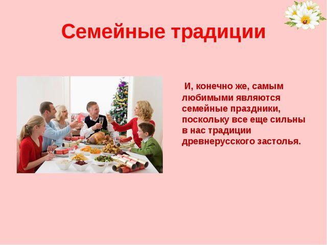 Семейные традиции И, конечно же, самым любимыми являются семейные праздники,...