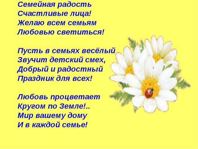 Семейная радость Счастливые лица! Желаю всем семьям Любовью светиться! Пусть...