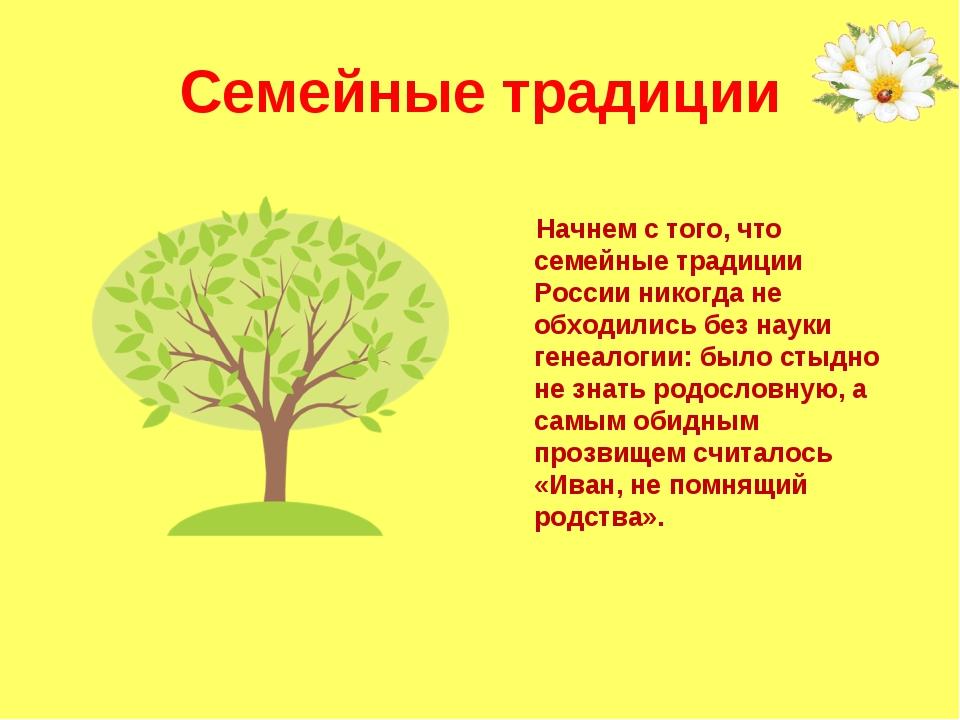 Семейные традиции Начнем с того, что семейные традиции России никогда не обхо...