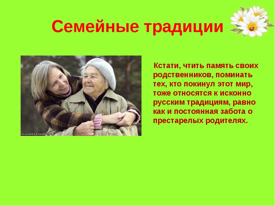 Семейные традиции Кстати, чтить память своих родственников, поминать тех, кто...