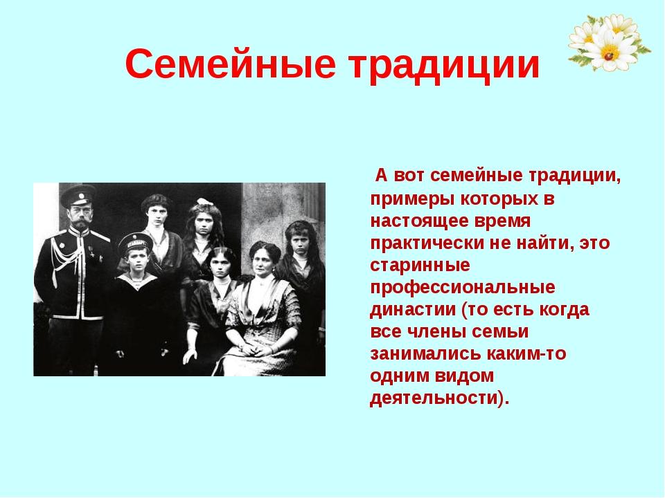 Семейные традиции А вот семейные традиции, примеры которых в настоящее время...