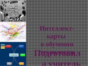 Интеллект-карты в обучении технологии Подготовила учитель технологии высшей к