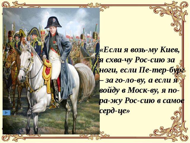 «приехал Кутузов бить французов»