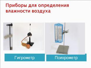 Гигрометр Психрометр