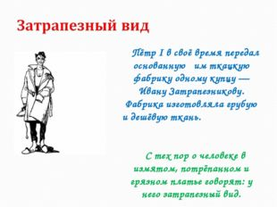 Пётр I в своё время передал основанную им ткацкую фабрику одному купцу — Иван