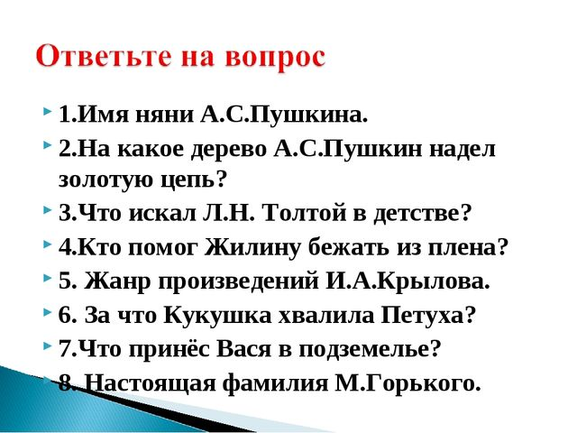 1.Имя няни А.С.Пушкина. 2.На какое дерево А.С.Пушкин надел золотую цепь? 3.Чт...