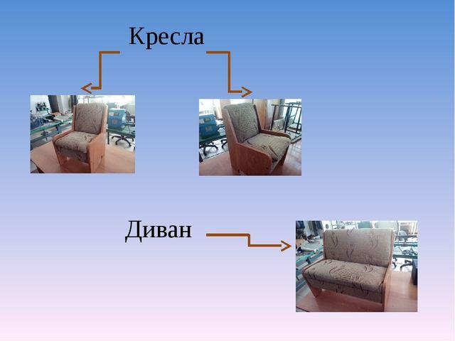 Кресла Диван