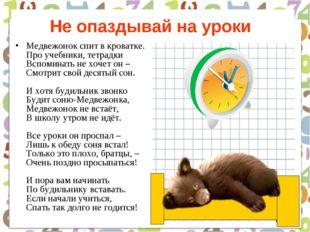 Не опаздывай на уроки Медвежонок спит в кроватке. Про учебники, тетрадки Вспо
