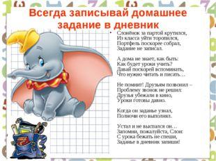 Всегда записывай домашнее задание в дневник Слонёнок за партой крутился, Из к
