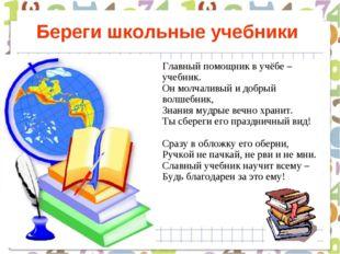 Береги школьные учебники Главный помощник в учёбе – учебник. Он молчаливый и