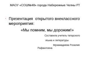 МАОУ «СОШ№48» города Набережные Челны РТ Презентация открытого внеклассного м