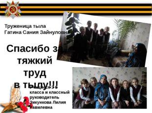 Труженица тыла Гатина Сания Зайнуловна Спасибо за тяжкий труд в тылу!!! Учащи