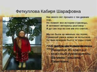 Феткуллова Кабиря Шарафовна Как много лет прошло с тех давних пор, Но помнят