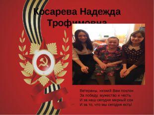 Косарева Надежда Трофимовна Ветераны, низкий Вам поклон За победу, мужество и